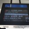 2019.6JR高速バス 大阪・東京間に乗ってみた【グラン昼特急乗車編】