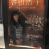 谷山浩子ソロライブツアー2018岡山
