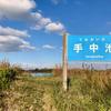 手中池(兵庫県神戸)