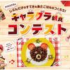 チョコグラでじぶんだけのすてきなあさごはんをつくろう!キャラグラ朝食コンテスト