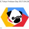 #GCPUG Tokyo Firebase Day 2017/04/26に参加してきました