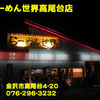 らーめん世界高尾台店~2013年4月2杯目~