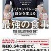 ★★★シリコンバレー式 自分を変える最強の食事 デイヴ・アスプリー