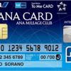 【ソラチカカード】年間216,000マイルを作り出す最強のクレジットカード