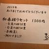 旬菜すし鮮 きずな屋 vol.3[寿司、居酒屋・広島市中区]