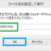 【寝耳に水】Windows8/8.1で自動メンテナンスを実行しているとSSDもデフラグされてしまうことがあるという記事を発見しました…【やめてくれ〜】