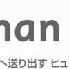 2415 ヒューマンHD [企業調査]