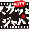 スカッとジャパン 悪役俳優NO.1人気 ①木下ほうかさん についてまとめました!