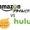 Amazon prime videoとHuluを比較。実際におすすめなのはどっち?