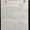 浄聖院様の寺報「こころみ 第10号」