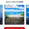 【JAL激安ツアー】Go To キャンペーンをぶっ壊す!アフターコロナ沖縄2泊3日実質3000円の奇跡の旅!!