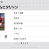 【ウイイレアプリ2019】FPムヒタリャン レベマ能力値!!