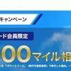 10月でANAカード新規入会マイル還元が大幅強化。