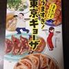 餃子の王様の新作「うますぎ!東京ギョーザ」が届いた