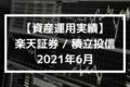 【資産運用実績】楽天証券 / 積立投信 2021年6月