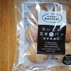 おいしい玄米丸パン 焙煎黒焼き @成城石井 丸パンがあればハンバーガーだって食べられる