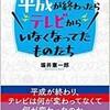 「平成が終わったらテレビからいなくなってたものたち」(堀井憲一郎)