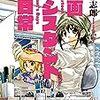 漫画アシスタントの日常 (バンブーコミックス)