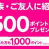 【楽天モバイル】申し込み250万突破。1年間無料はもうすぐ終わりかな。