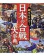 ビジュアル系には手を出さないつもりでしたが「日本の合戦大事典」は西東社の超ビジュアルシリーズで!