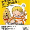 英語多読で洋書が読めるようになるか!