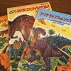 恐竜好きは絶対ハマる!『恐竜トリケラトプス』シリーズ