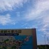 セカンドETCで土佐へ海を見に行ってきた(2)