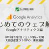 【早割あり】3月2日(土)はじめてのウェブ解析(Googleアナリティクス編)セミナーをやります(東京・蒲田)