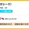 【ハピタス】 MAGASEEK(マガシーク)で2.5%ポイント!