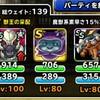 level.1099【魔獣系15%UP】第149回闘技場ランキングバトル3日目