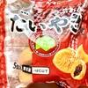 サザエ食品の冷凍たい焼きがすごく美味しい〜