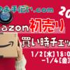 【Amazon初売り2020】シャープ 50V型テレビ AQUOS LC-50US45|Amazonセール買い時チェッカー