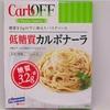 はごろも 低糖質 内容量120g 糖質3.2g カルボナーラ CarbOFF