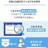 スマイルゼミ退会 8月号チャレンジタッチキャンペーン