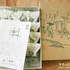 京都銘菓 阿闍梨餅本舗 京菓子司満月の「阿闍梨餅」を頂きました