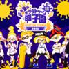 『第3回 Splatoon甲子園 2018』近畿地区大会!