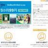 「3ヶ月間、読み放題」で99円!amazon Kindle Unlimitedキャンペーンで、読書の秋を満喫!!