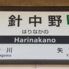 針中野駅 & 駒川中野駅