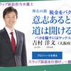 武富士スラップ訴訟代理人 吉村洋文 5 ~感染対策より虚構づくり~