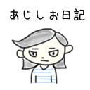 あじしお日記