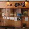 姫路 麺哲 [兵庫県 姫路市、ラーメン、姫路有名店]