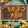 ゲーム実況プレイ動画あげますた!SFCトルネコの大冒険っす(*´з`)不思議のダンジョンやっぱおもろいね!