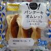 Pasco パンケーキオムレット ミルクホイップ&カスタード(3個入)