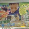 3/30日 生物園がオープン!!