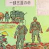 『父の日』の沖縄戦