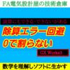 【中級編】GX Works3 除算演算エラー回避方法 0で割らない