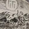 「儒教は宗教か裁判」24日に最高裁判決。塚田穂高氏が連続ツイート書いてる