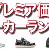 【2020年上半期】プレったスニーカーランキング!【TOP5】