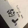 的山(ふぐ料理)〜 二子玉川 〜