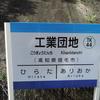 シリーズ土佐の駅(74)工業団地駅(土佐くろしお鉄道宿毛線)